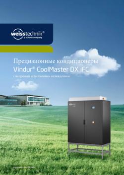 Weiss-Technik-Vindur-CoolMaster_DXiFC-RU.pdf