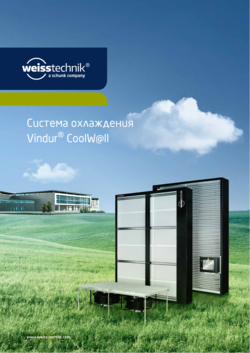 Weiss-Technik-Vindur-CoolWall-RU.pdf